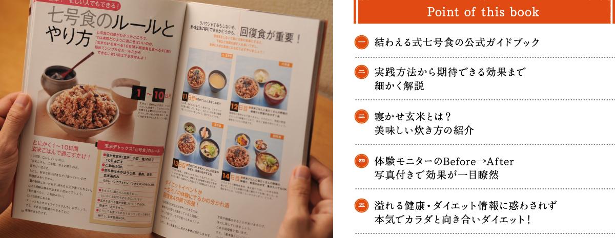 七号食ダイエット