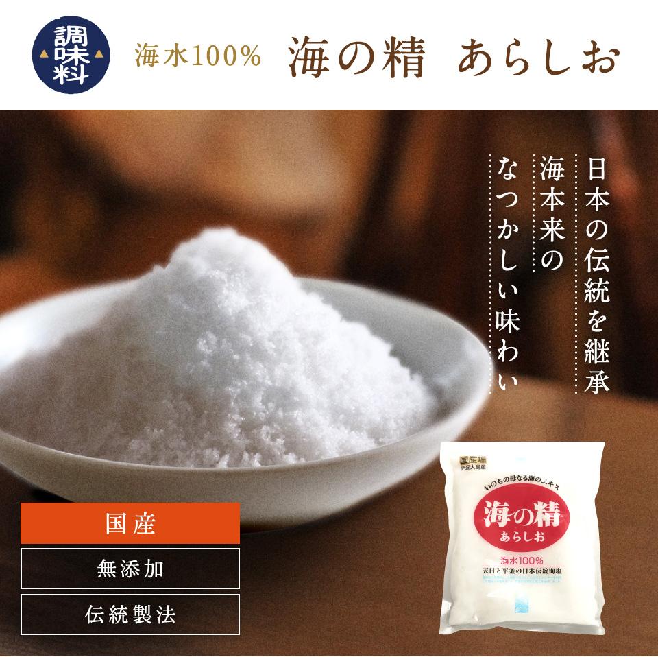 日本の伝統を継承海水本来の懐かしい味わい