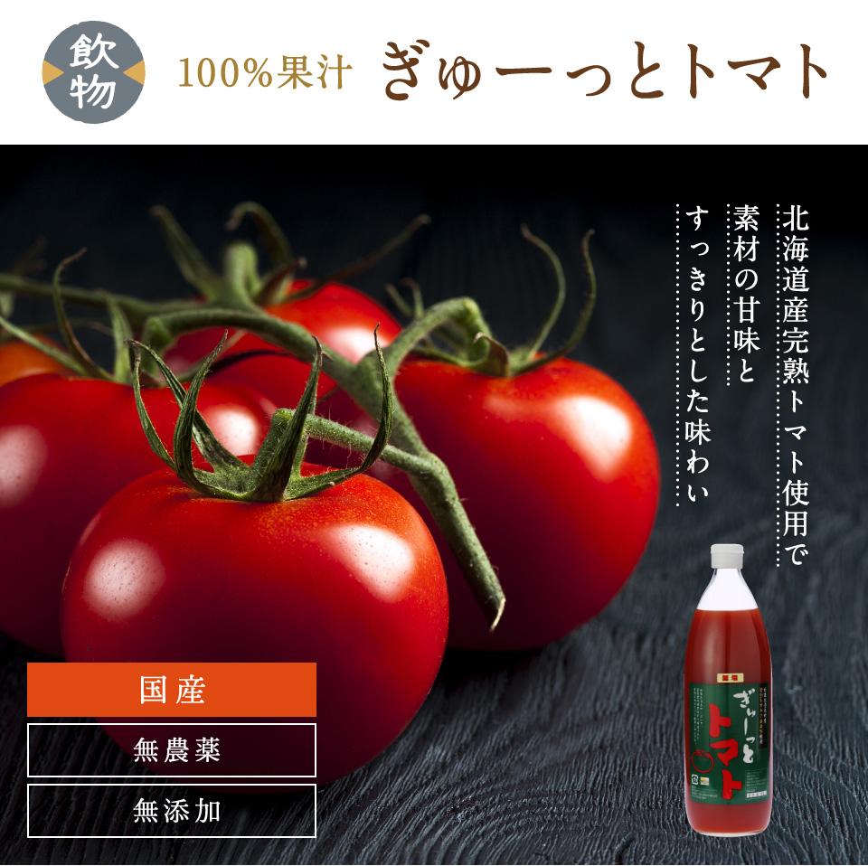 北海道産完熟とまと使用 素材の甘味とスッキリとした後味