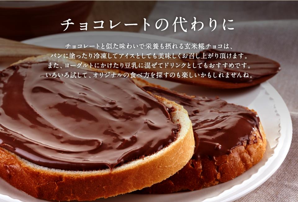 チョコレートの代わりに チョコレートと似た味わいで栄養も取れる麹スイーツチョコは、パンに塗ったり冷凍してアイスとしても美味しくお召し上がり頂けます。また、ヨーグルトにかけたり豆乳に混ぜてドリンクとしてもオススメです。いろいろ試して、オリジナルの食べ方を探すのも楽しいかもしれませんね。