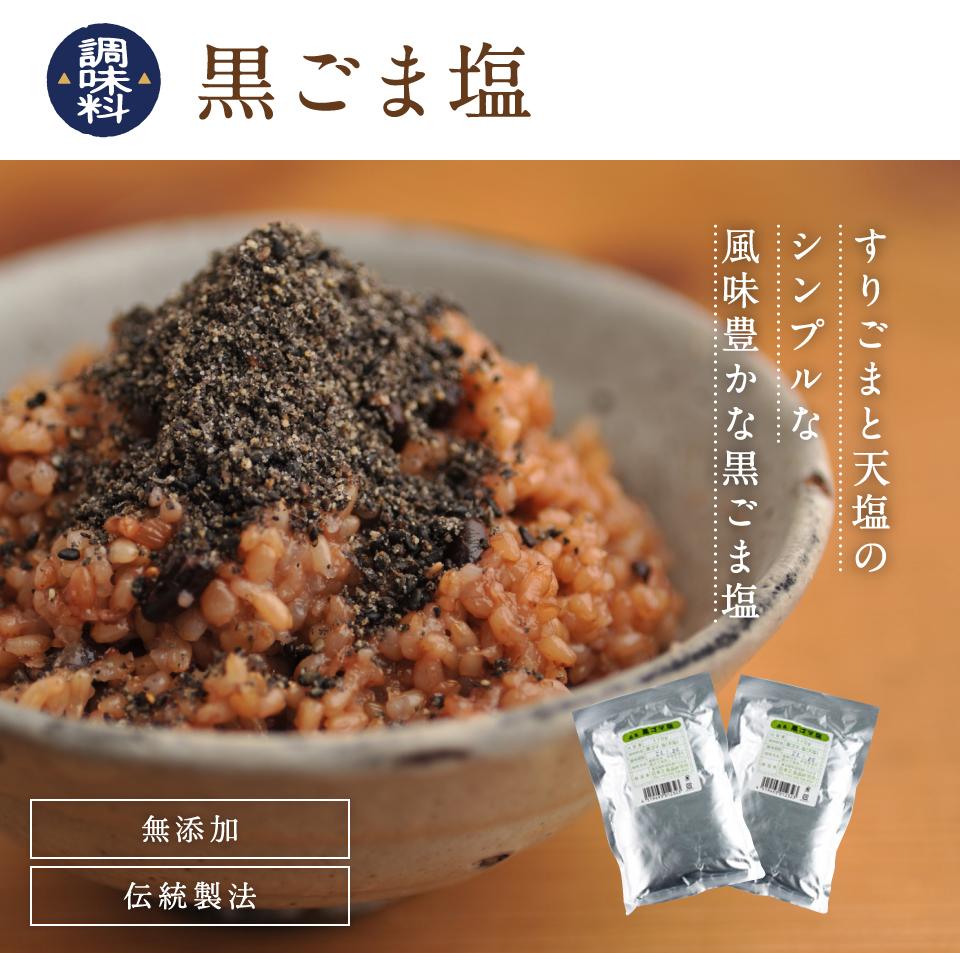すりごまと天塩のシンプルな風味風味豊かな黒ごま塩 シンプルな旨味が、いつものご飯にかけるだけで食欲をそそります。「黒ごま塩」