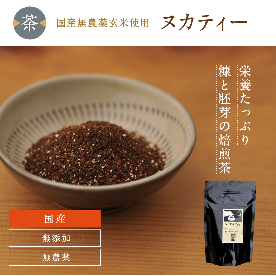 栄養素たっぷり糠と胚芽の焙煎茶「国産ヌカティー」