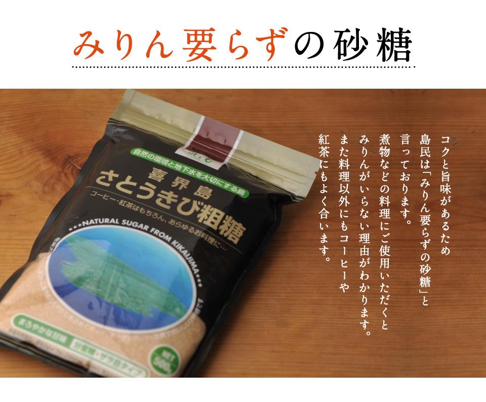 味醂要らずの砂糖 コクと旨味があるため島民は「みりん要らずの砂糖」と言っております。煮物などの料理にご使用いただくとみりんがいらない理由がわかります。 また料理以外にもコーヒーや紅茶にもよく合います。