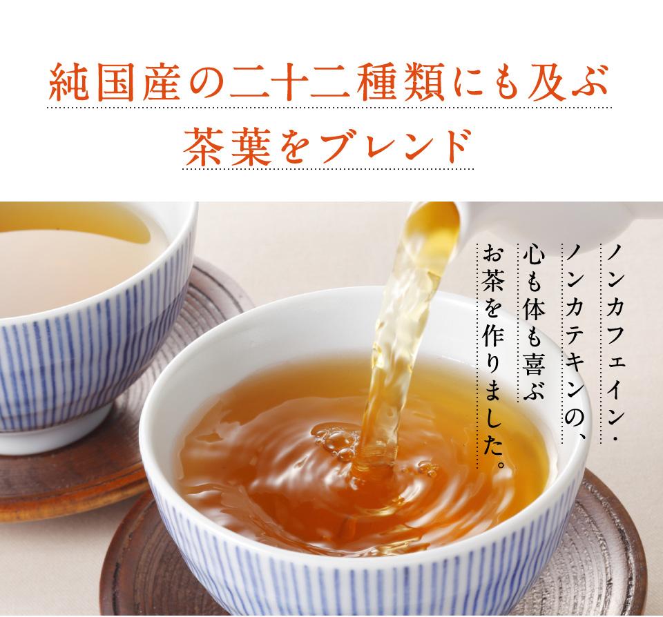 国産22ブレンド「結わえる茶」厳選した純国産、無農薬素材のお茶で体の中から健康に。