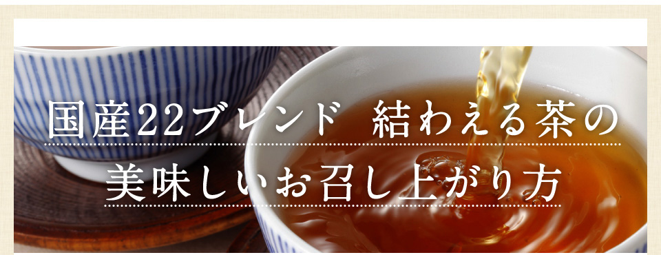 国産22ブレンド結わえる茶の美味しい召し上がり方 煎じて飲まれる場合 急須で飲まれる場合