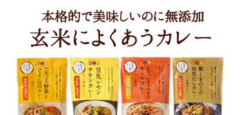 無添加なのに本格的な味「玄米によくあうカレー」
