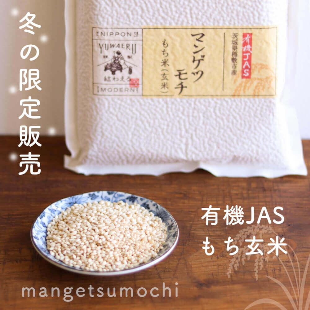 【30年度産】【新米】茨城県産 有機JAS 玄米 もち米「マンゲツモチ」数量限定