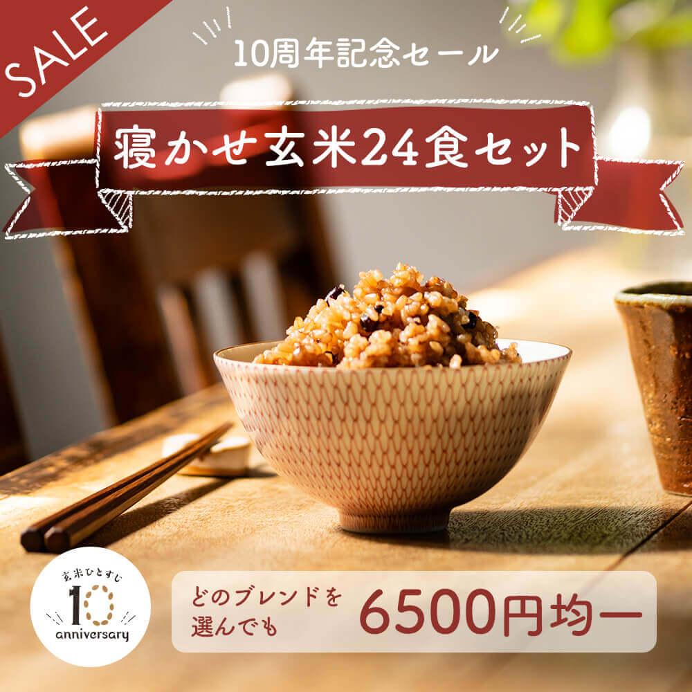 【10周年記念SALE】寝かせ玄米ごはんパック 24食セット