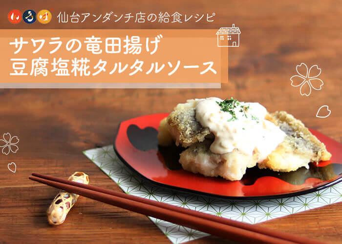 サワラの竜田揚げ 豆腐塩糀タルタルソース|いろは 仙台アンダンチ店の給食レシピ
