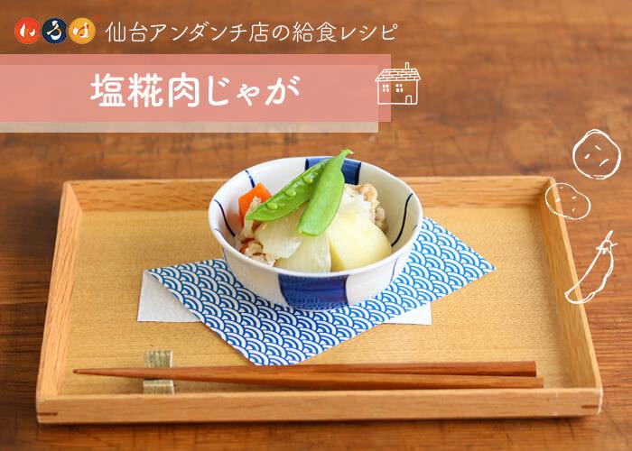 塩糀肉じゃが|いろは 仙台アンダンチ店の給食レシピ