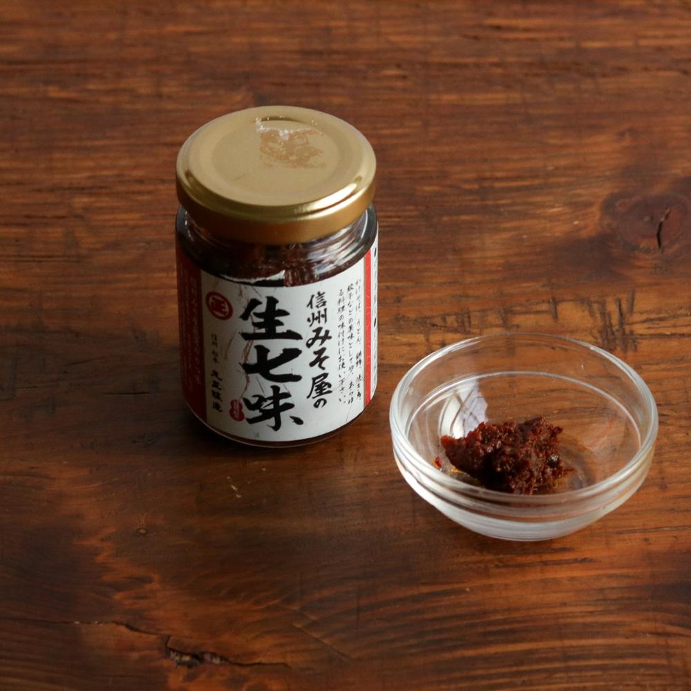 信州味噌のコクが加わりまるくなった辛みが奥深い味わい。実山椒の痺れる辛味とゆずの爽やかな香りがさまざまなお料理を引き立てます。