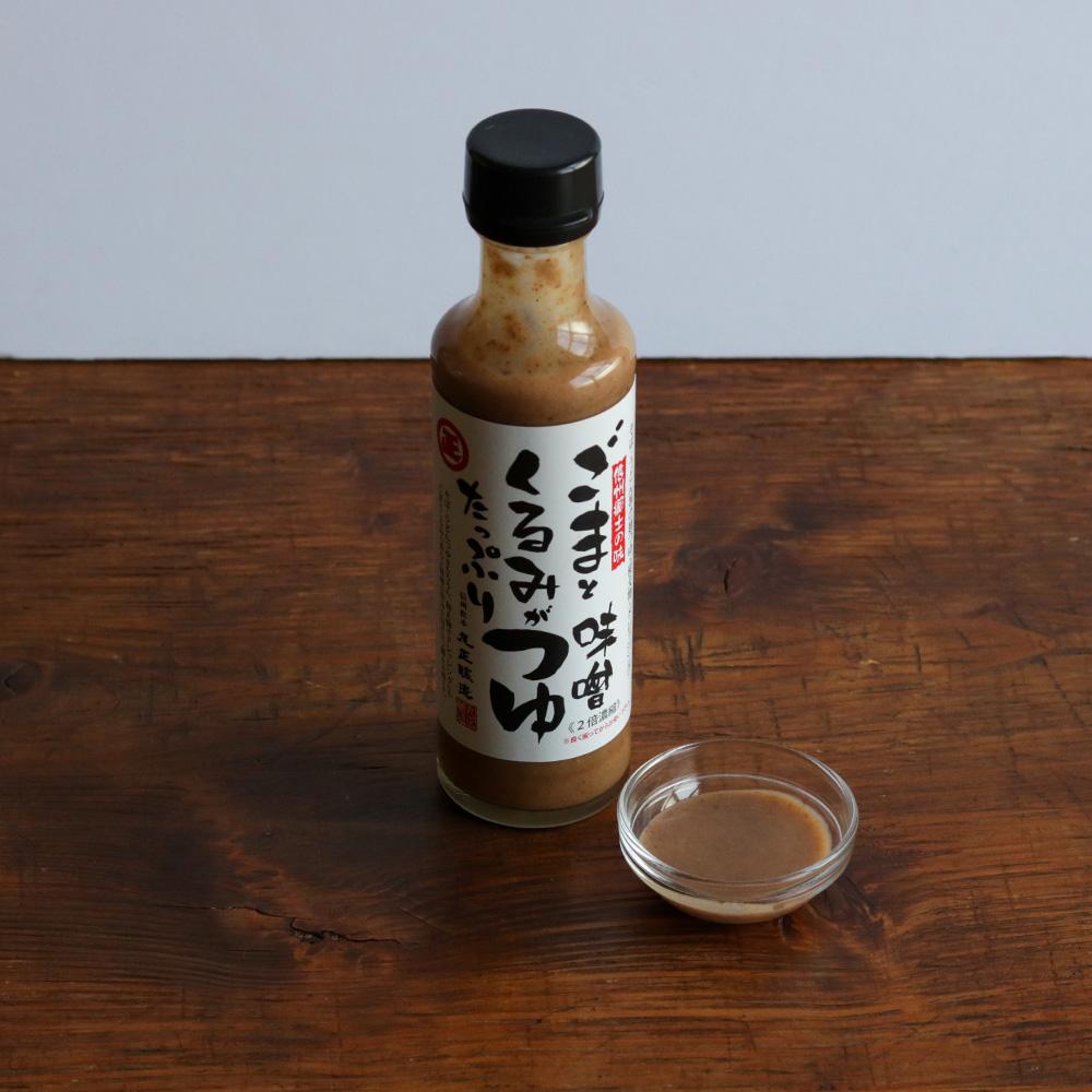 ごまとくるみの香りと味噌の旨みが引き立つ。