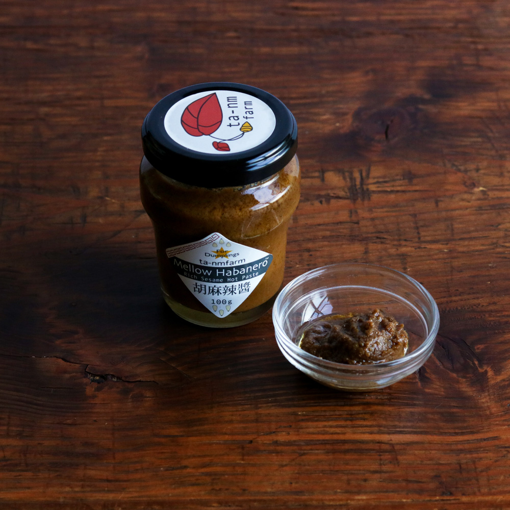 農薬や化学肥料を使わずに育てた完熟ハバネロを加えた胡麻辣醤