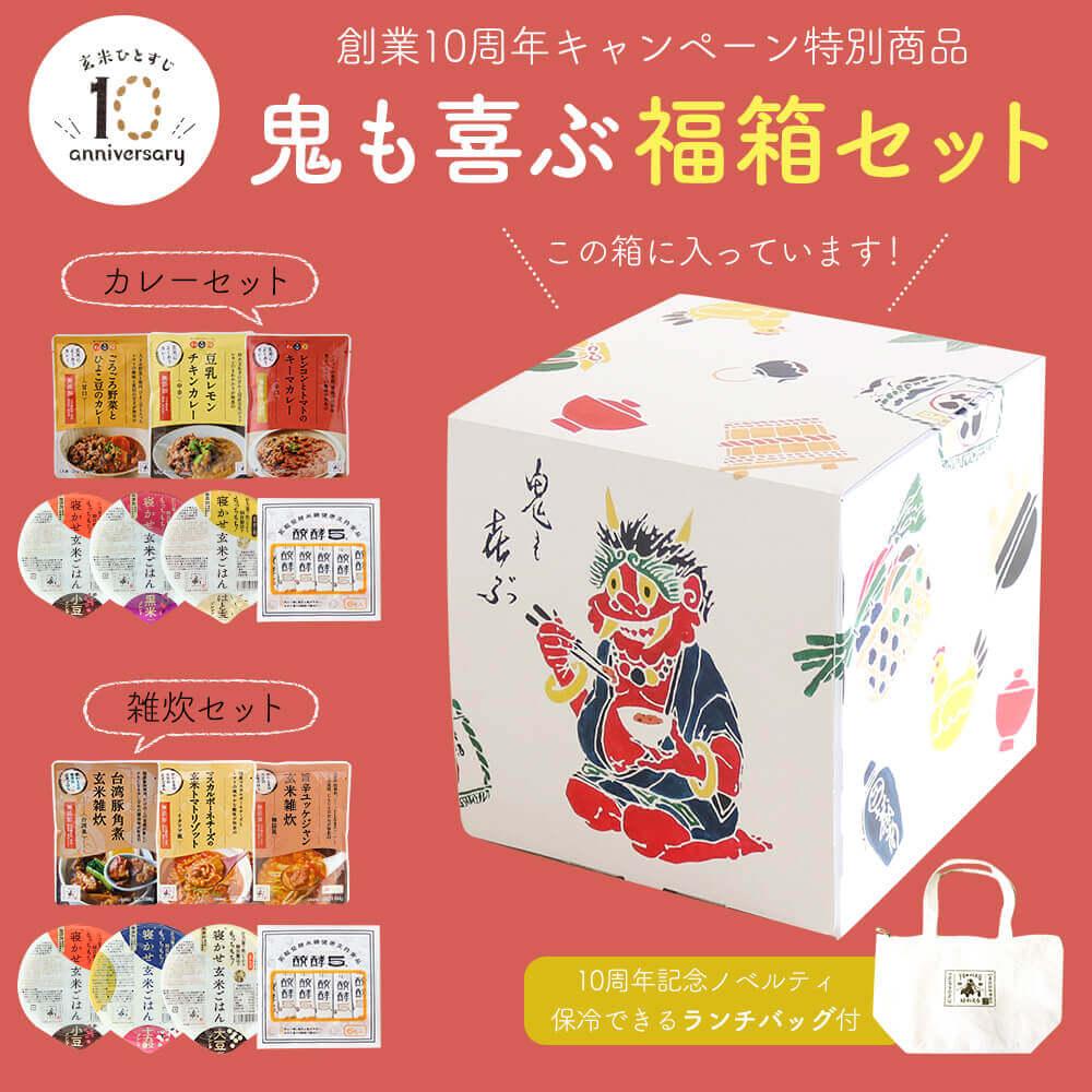 【10周年記念商品】鬼も喜ぶ福箱セット