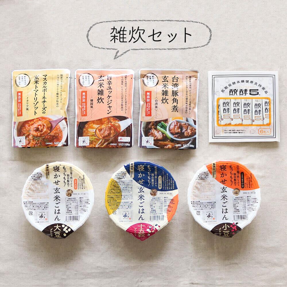 玄米が6食も食べられる雑炊セット。「世界の玄米ごはん」は小腹が空いた時や夜食にもおすすめ。