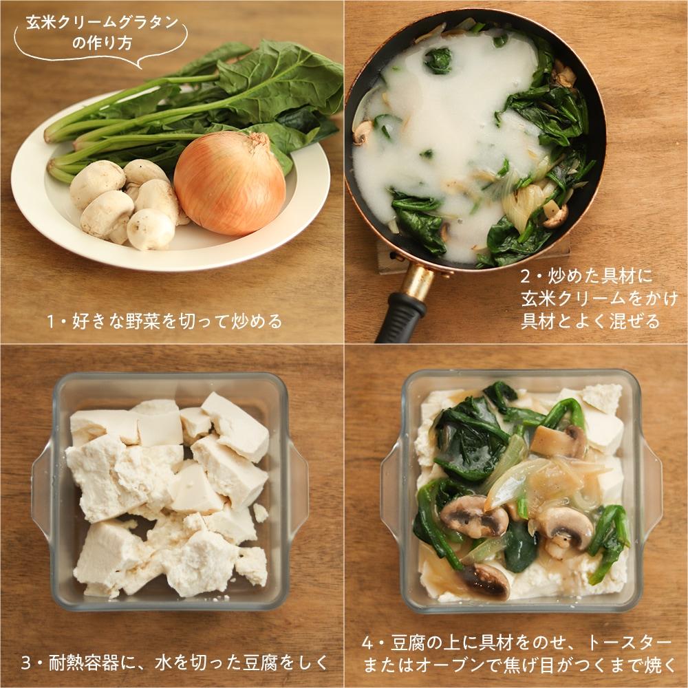 「玄米クリームグラタン」の作り方。