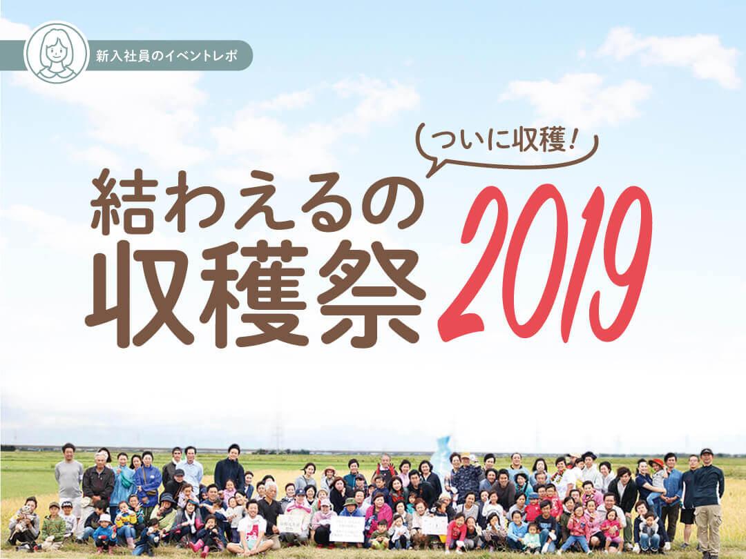 【新入社員のイベントレポ】ついに収穫!結わえるの収穫祭2019に参加しました!