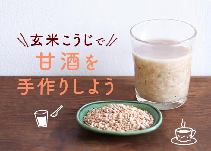 玄米麹でできる!自家製甘酒の作り方