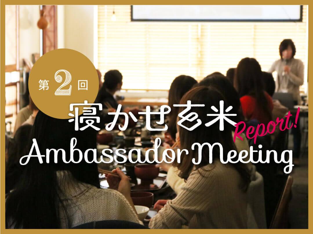 [Report!]第2回寝かせ玄米アンバサダーミーティングを開催しました!