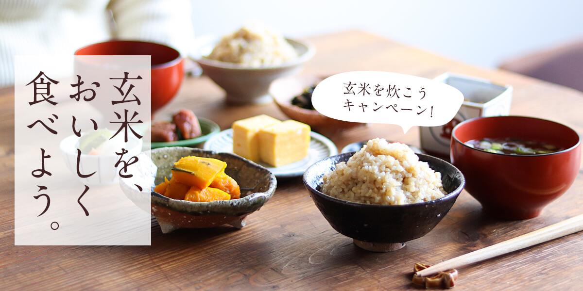 玄米を炊こう!キャンペーン