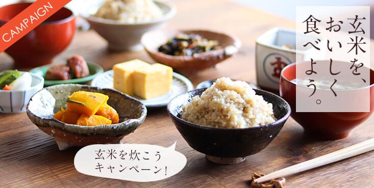 玄米キャンペーン
