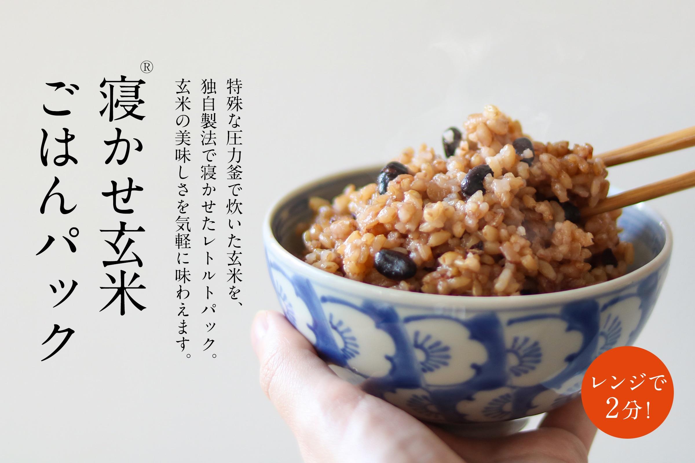 """玄米をもっと美味しく、もっと手軽に。<br class=""""br-sp"""">結わえるのオリジナルごはんパック。"""