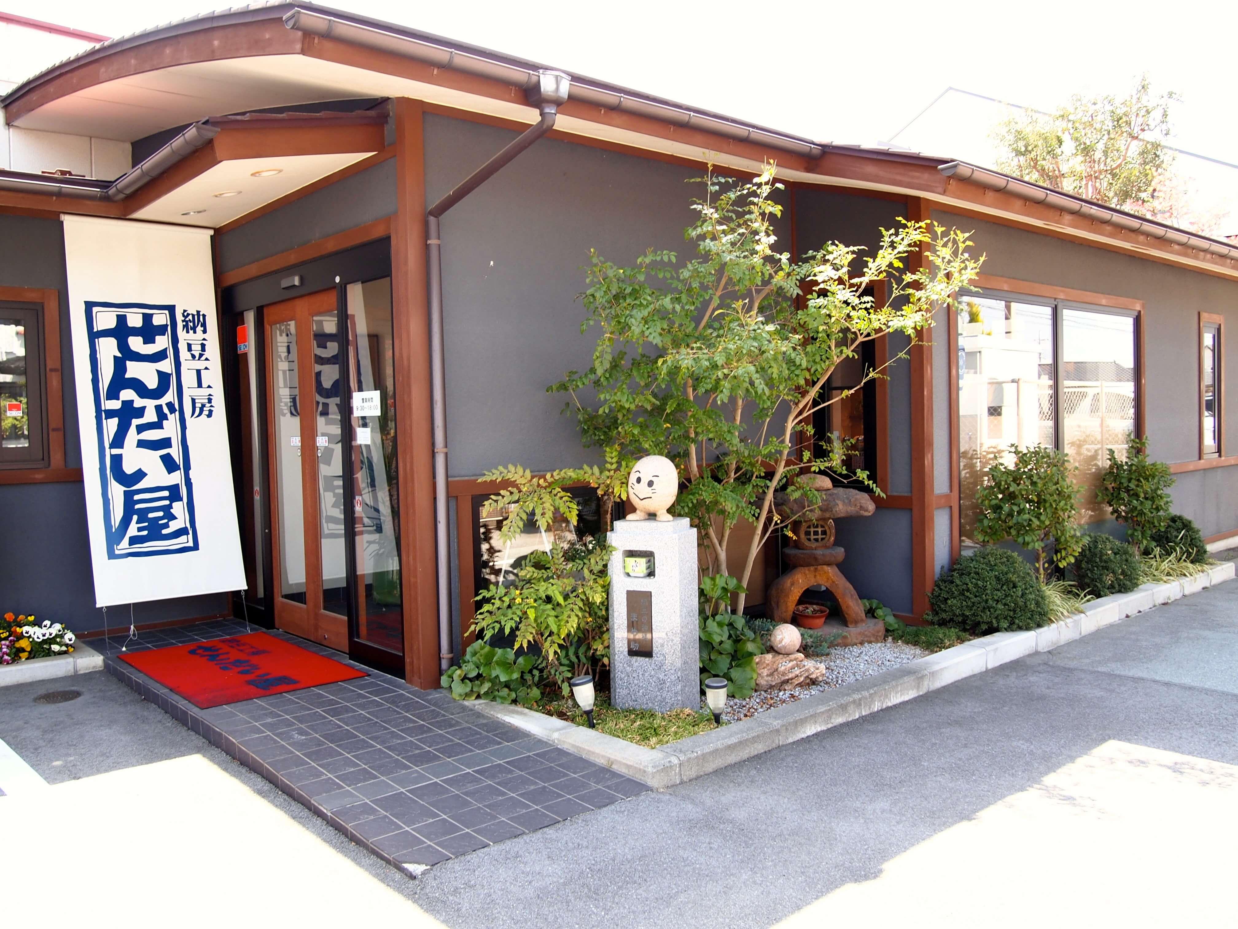 ユニークな納豆が目白押し!  日本の伝統的発酵食品「納豆」の楽しみ方を広げてくれる「納豆工房せんだい屋」