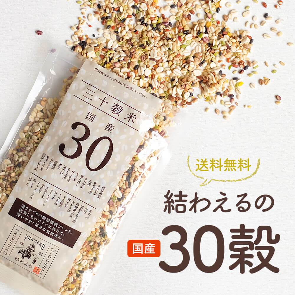 【今だけ50%オフ】国産30穀【送料無料】