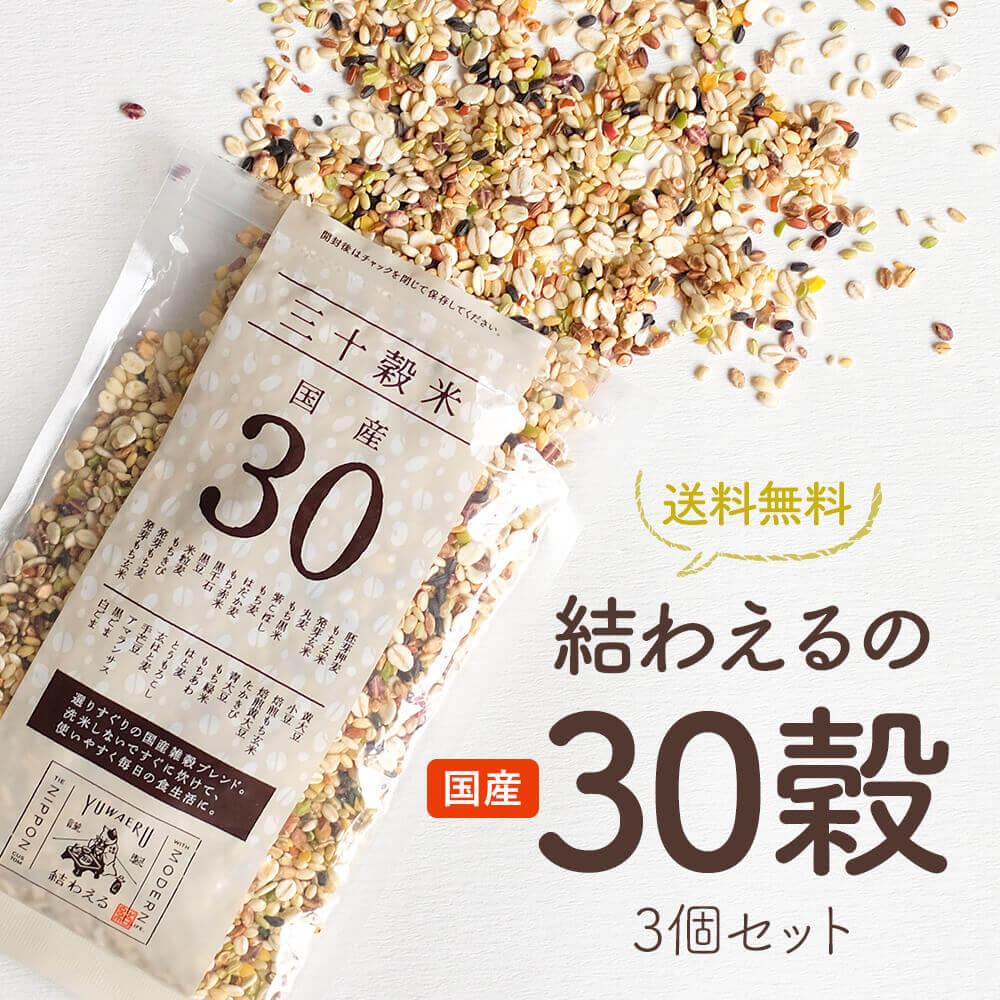 国産30穀 3個セット【送料無料】