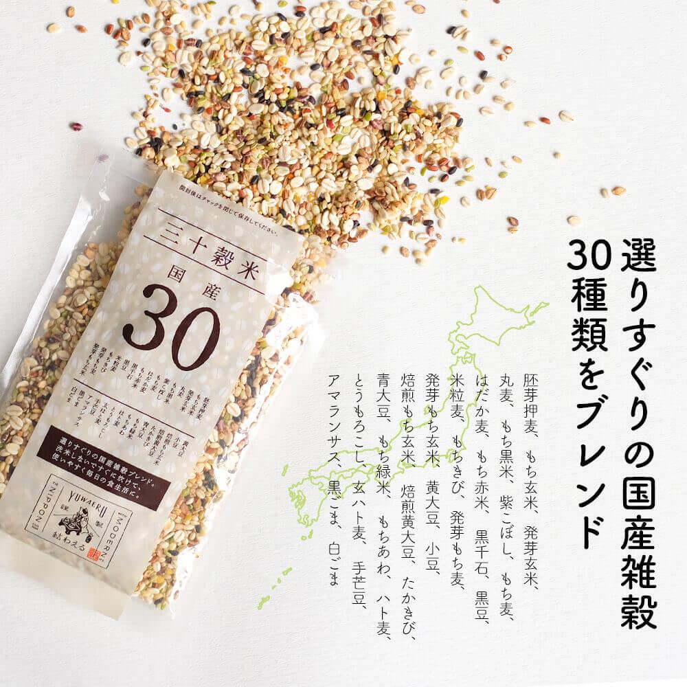 三十種類の国産雑穀が入っています。