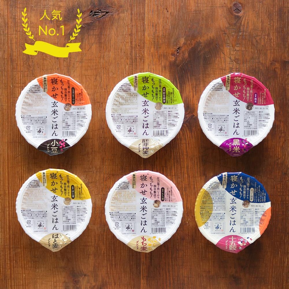 寝かせ玄米6種ミックス 12食セット