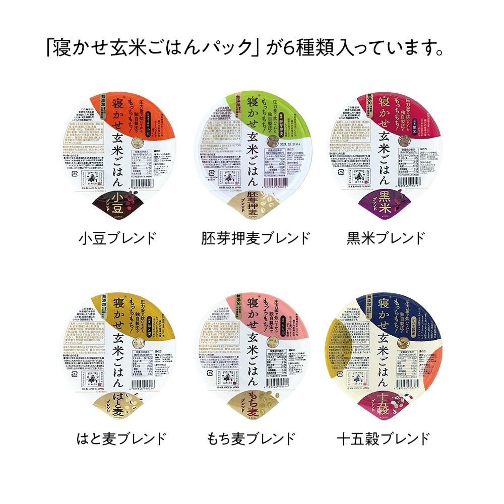 6種ミックスセットは、寝かせ玄米が6種類入っています。