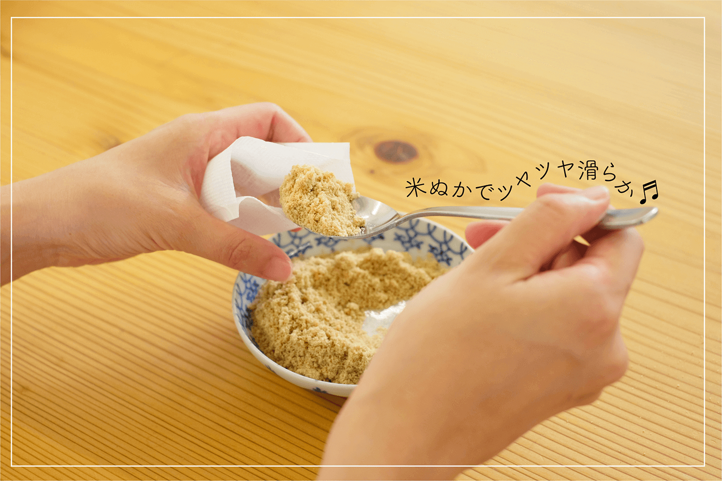 米ぬかをお茶パックに入れる図