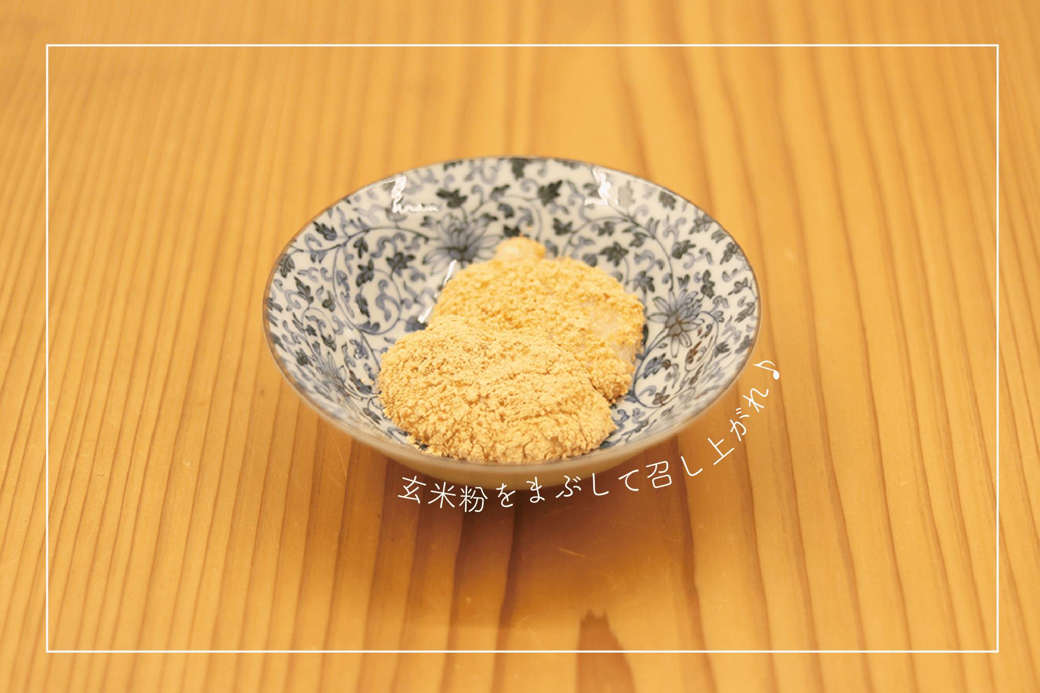 玄米粉がまぶされた玄米餅