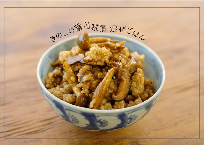 きのこ醤油糀煮の混ぜご飯