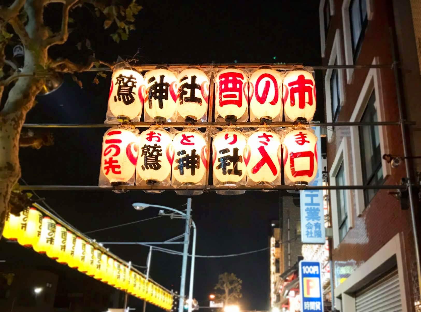 大鷲神社入口の提灯