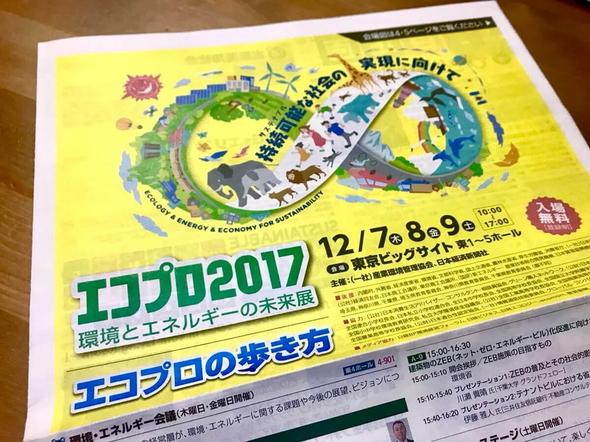 【お出かけルポ】エコプロ2017へ行ってきましたvol.1「日本の棚田を学んできた」編