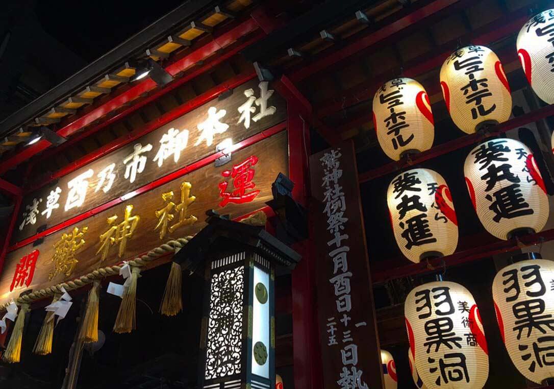 大鷲神社の写真