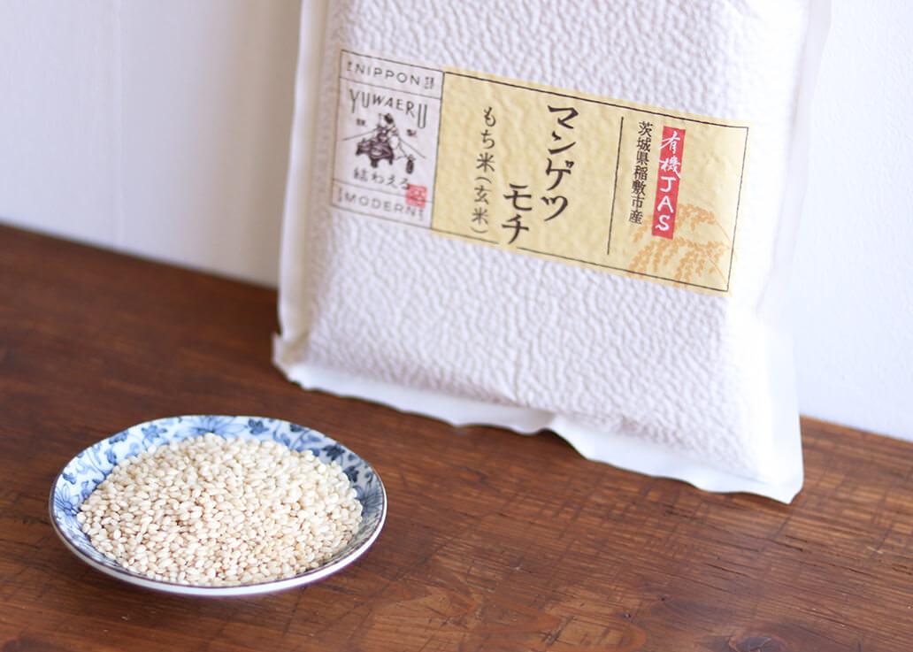 玄米もち米のマンゲツモチ