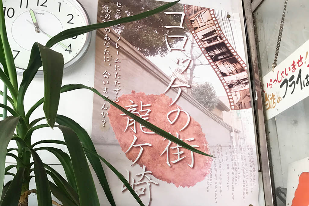 龍ケ崎コロッケのポスター