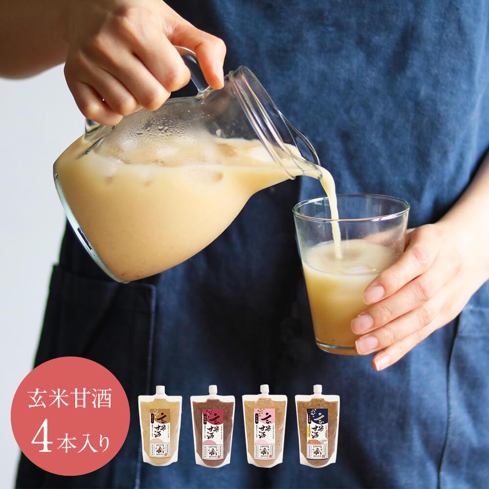 【送料無料】玄米甘酒飲み比べ4本セット