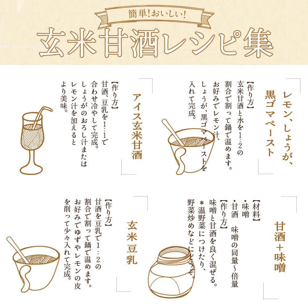 甘酒を使った、簡単で美味しいレシピの一部をご紹介。