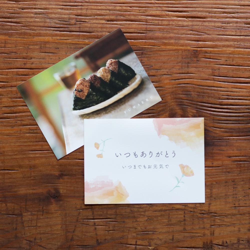 敬老の日ポストカード
