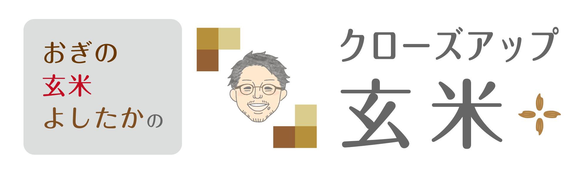 クローズアップ玄米