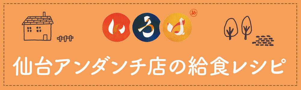 いろは 仙台アンダンチ店の給食レシピ