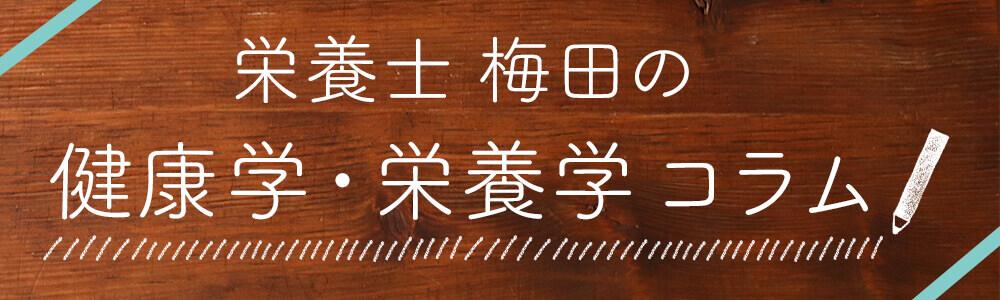 栄養士梅田の健康コラム