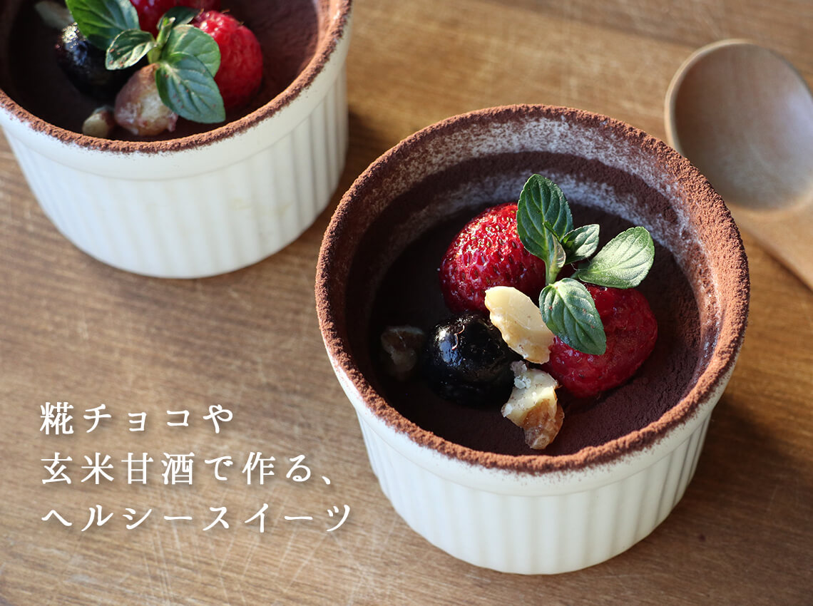 バレンタインに!糀チョコや玄米甘酒で作る、ヘルシースイーツ