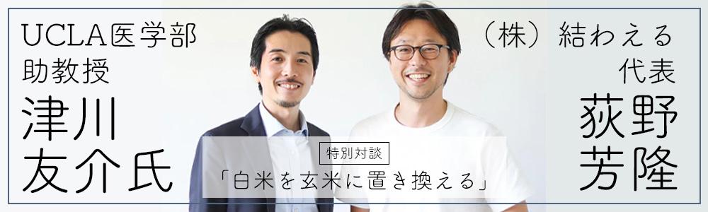 特別対談 UCLA医学部 助教授・津川友介氏 ✕(株)結わえる・荻野芳隆