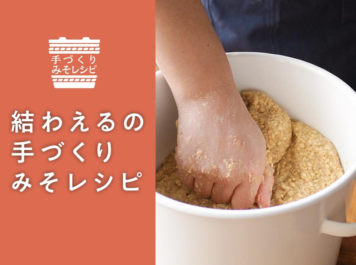 季節の手しごと|結わえるの手作りみそレシピ
