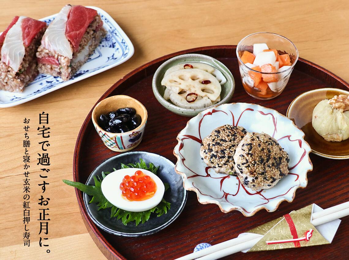 自宅で過ごすお正月に。 おせち膳と寝かせ玄米の紅白押し寿司